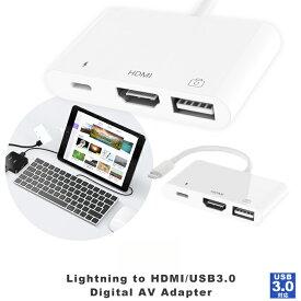 Lightning - USB3.0 / HDMIアダプタ iPhone/iPadの映像をTVにミラーリング iPhone iPad ipod youtube HDMI Apple Lightning Digital AVアダプタ 変換 アダプタ 変換ケーブル