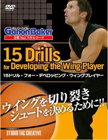 バスケットDVD DVD 15ドリル・フォー・デベロッピング・ウィングプレイヤー 全米No.1スキルコーチ ギャノン・ベイカーDVD