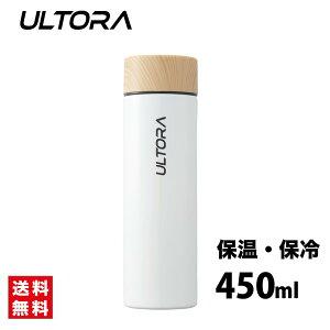 【プロテインと合わせ買いでお得!】ULTORA ウルトラ サーモステンレスボトル 木目調 450ml保冷保温 魔法瓶構造 二重構造 マイボトル 水筒 ULTORA