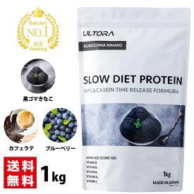 \注文殺到!/販売後即完売したプロテインが再入荷。 ULTORA スローダイエットプロテイン 黒ごまきなこ カフェラテ ブルーベリー 食事の置き換えや睡眠前のタンパク質補給、体の回復のために作られた 大人気 新プロテイン