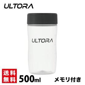 【カチっと閉まる!】ULTORA(ウルトラ) プロテイン シェイカー 500ml・ 黒<ブラック> 1個 国産