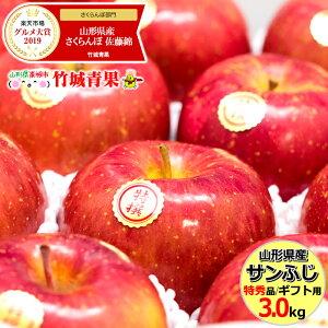 【出荷中】りんご サンふじ 3kg (特秀品/8玉〜1...