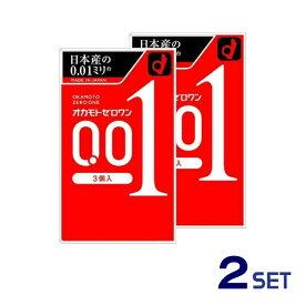 【送料無料】オカモトゼロワン 3個入/コンドーム 2個セット【定形外郵便】