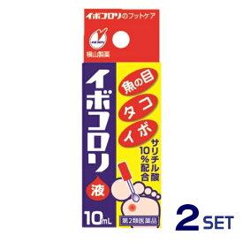【送料無料】イボコロリ10ml 2個セット【第二類医薬品】【定形外郵便】