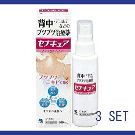 【送料無料】小林製薬 セナキュア 100ml  3個セット【第二類医薬品】