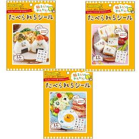 たべられるシール食べられるシール フェイスシリーズ3種セット(シンプル、キュート、シュール)  食用フィルム 食品用シール プリント 食品転写シート シート 食べれるシール