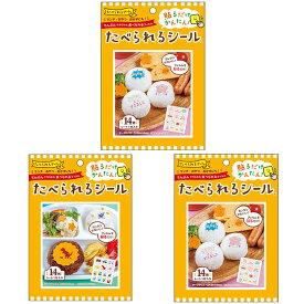 たべられるシール食べられるシール3種セット(アニマル、のりものきゅりゅう、メッセージ)  食用フィルム 食品用シール プリント 食品転写シート シート 食べれるシール