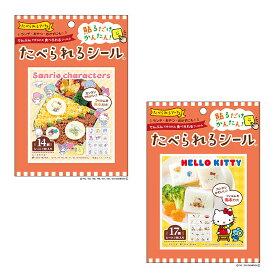 たべられるシール食べられるシール サンリオシリーズ2種(サンリオキャラクターズ、ハローキティ)  食用フィルム 食品用シール プリント 食品転写シート シート 食べれるシール
