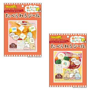 たべられるシール食べられるシール すみっコぐらしシリーズ2種  食用フィルム 食品用シール プリント 食品転写シート シート 食べれるシール