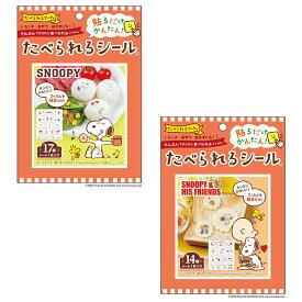 たべられるシール食べられるシール ヌーピーシリーズ2種  食用フィルム 食品用シール プリント 食品転写シート シート 食べれるシール