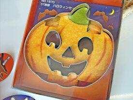 ハロウィン クッキー抜き型セット(パンプキン、こうもり、目口パーツセット)【halloween ハロウィン ハロウィーン ハロウイン】 о製菓道具_お菓子作りアイテム_クッキー型_クッキー型_クッキー_型抜き'(メール便可)