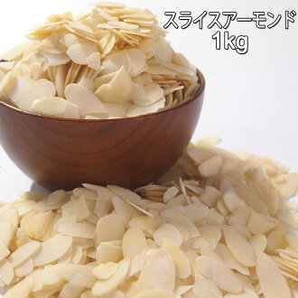 Almond slice, 1kg'/ confectionery materials /