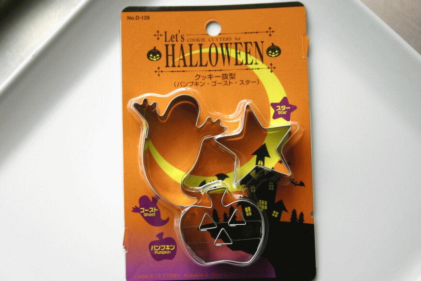 ハロウィン クッキー抜き型パンプキン・ゴースト・スター【halloween ハロウィン ハロウィーン ハロウイン】