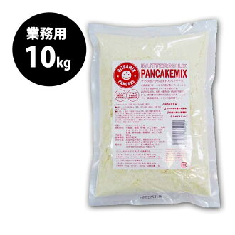 超混合煎餅混合 (為 500 g x 20 袋) 10 公斤煎餅混合在一起! 北海道的酪乳煎餅混合發酵劑用於鋁免費! 反式脂肪酸免費泛蛋糕組合