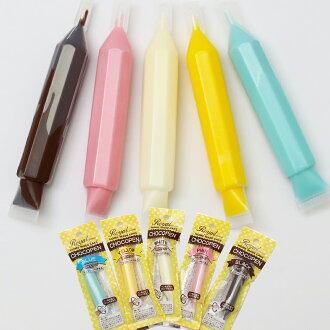 巧克力(巧克力ぴつ)'/制造糕点素材/天然的由来的被是由丰富多彩巧克力笔植物做成了的色素的签名'