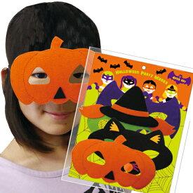ハロウィン パーティー アイマスク 変装用 仮装用 デュアルスタイル ALT Halloween Party Masks パーティ ハロウィン パーティ グッズ