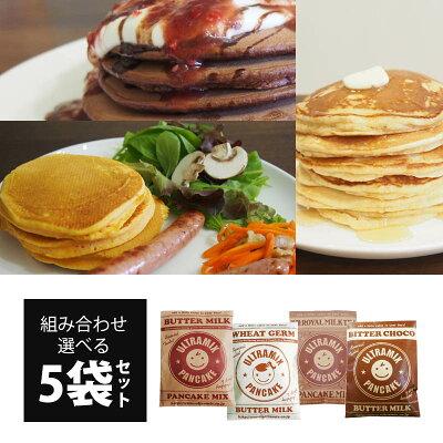 【パンケーキミックス】送料無料ウルトラミックス北海道産バターミルクパンケーキミックスお好きなものを選んで5袋(約35枚分)でお買得セットоお菓子材料_パンケーキミックス粉類_パンケーキミックス粉