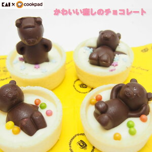 タルトカップでお風呂チョコ型 クマ(クックパッド×貝印)/タルト デコ 動物 くま かわいい 簡単 手作り クックパッド【抜き型】