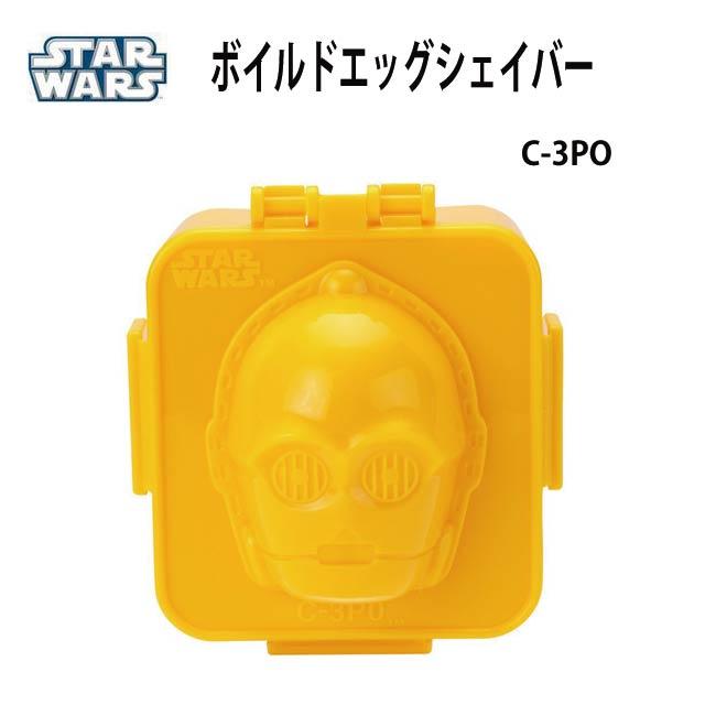 【スターウォーズ】ボイルドエッグシェイバー C-3PO エッグモールド 【おもしろ ゆで卵 】оキッチン用品_お弁当グッズ
