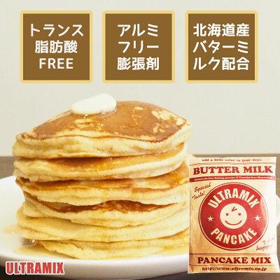 【送料無料】ウルトラミックス北海道産バターミルクパンケーキミックス10袋+おまけ1袋
