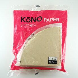 kono(コーノ式)4人用 ペーパー ブラウン 100枚入り MD-45 brown'/ コーヒー 珈琲 コーノ式 おしゃれ カフェ コーヒー用品 日本製 ペーパーフィルタ ドリップ式