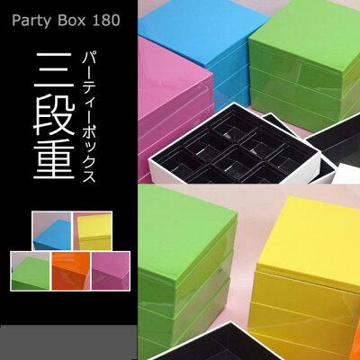 パーティーボックス180・ホワイト【3段重】【お弁当箱・ランチボックス】'【ピクニック】