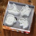 【期間限定SALE】SCHON+by Ahm プラスチック製 クッキーカッター4個入り(ハロウィン)/クッキースタンプ パイカッター