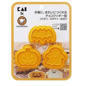 手軽に、きれいにつくれるチョコクッキー型(コウモリ・かぼちゃ・おばけ)/抜型 立体 デコレーション アイシング チョコレート クッキー かわいい おしゃれ(メール便3個まで可)