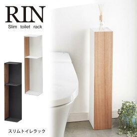 RIN(リン) スリムトイレラック/トイレットペーパー 山崎実業 YAMAZAKI 掃除用具 収納 おしゃれ シンプル