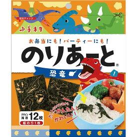 のりあーと 恐竜/キャラ弁 デコ弁 のり 海苔 トッピング オリジナル