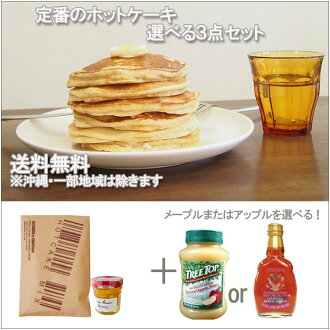 The classic! Set of 3 pancakes '