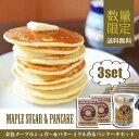 【数量限定】送料無料 金色のメープルシュガー&バターミルク香る ウルトラミックス パンケーキセット/パンケーキミックス メープルシュガー