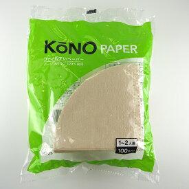 kono(コーノ式)2人用 ペーパー ブラウン 100枚入り MD-25 brown'/ コーヒー 珈琲 コーノ式 おしゃれ カフェ コーヒー用品 日本製 ペーパーフィルタ ドリップ式