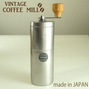 コーヒーミル 手動 持ち運び ヴィンテージコーヒーミル ビンテージ VINTAGE コーヒー 珈琲 コーヒーアイテム コーヒーグッズ ミル 挽き器 コーヒー豆