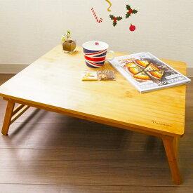 折り畳み式ローテーブル (折り畳み式・ミニテーブル ローテーブル)  68×50×高さ21cm バンブー レジャーテーブル 木製 机 テーブル 持ち運び キャンプ アウトドア ベランダ 花火 子供 竹製 ちゃぶ台 ベランピング