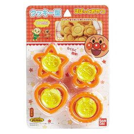 アンパンマン クッキー抜き型 2353765  【キャラ弁 デコ弁】