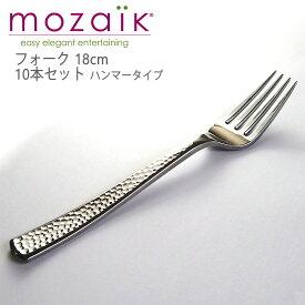 【Mozaik】モザイク フォーク 18cm 10本セット ハンマー柄 メタル【ホームパーティー、イベントに!使い捨てとは思えない品質】