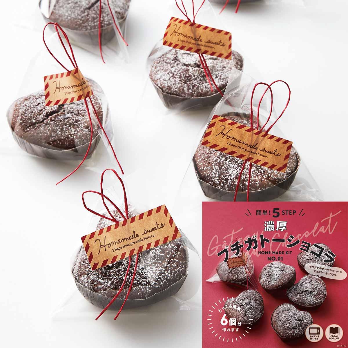 30個作れる手作りキット 濃厚ガトーショコラバー 約2×7cm 30本分 ラッピング付き  簡単 友チョコ かわいい 可愛い 友チョコ バレンタイン 手作り 製菓 手作りキット