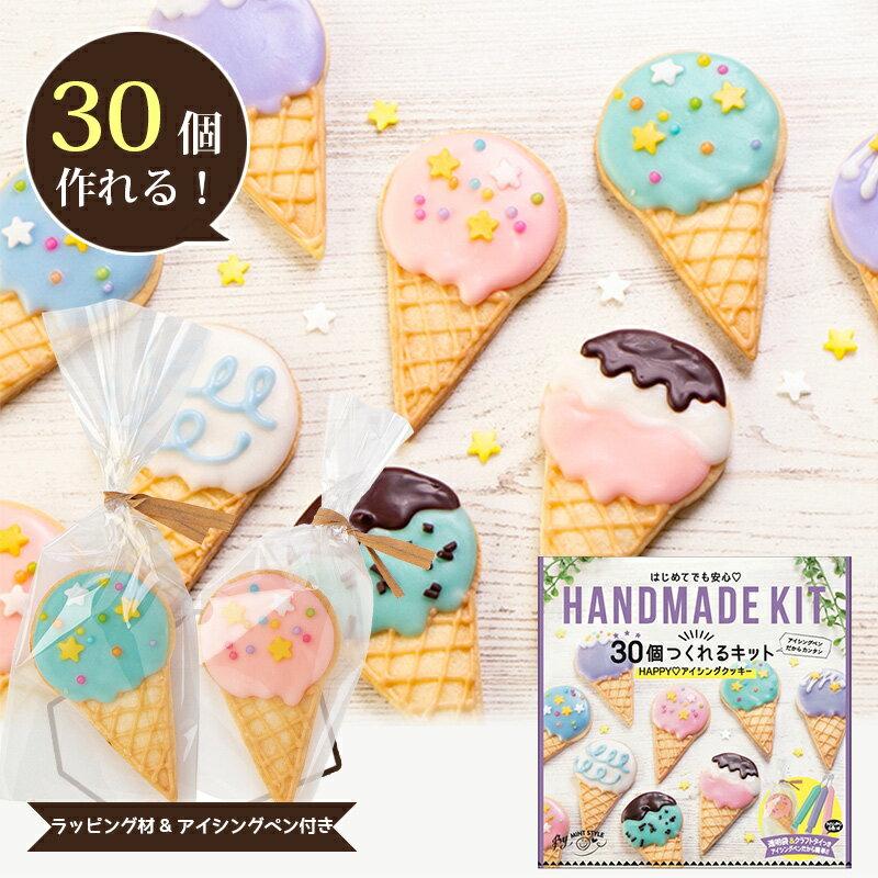30個作れる手作りキット HAPPYアイシングクッキー ラッピング付き 約4.5×7.5cm 30枚分 ラッピング付き  簡単 友チョコ かわいい 可愛い 友チョコ バレンタイン 手作り 製菓 手作りキット