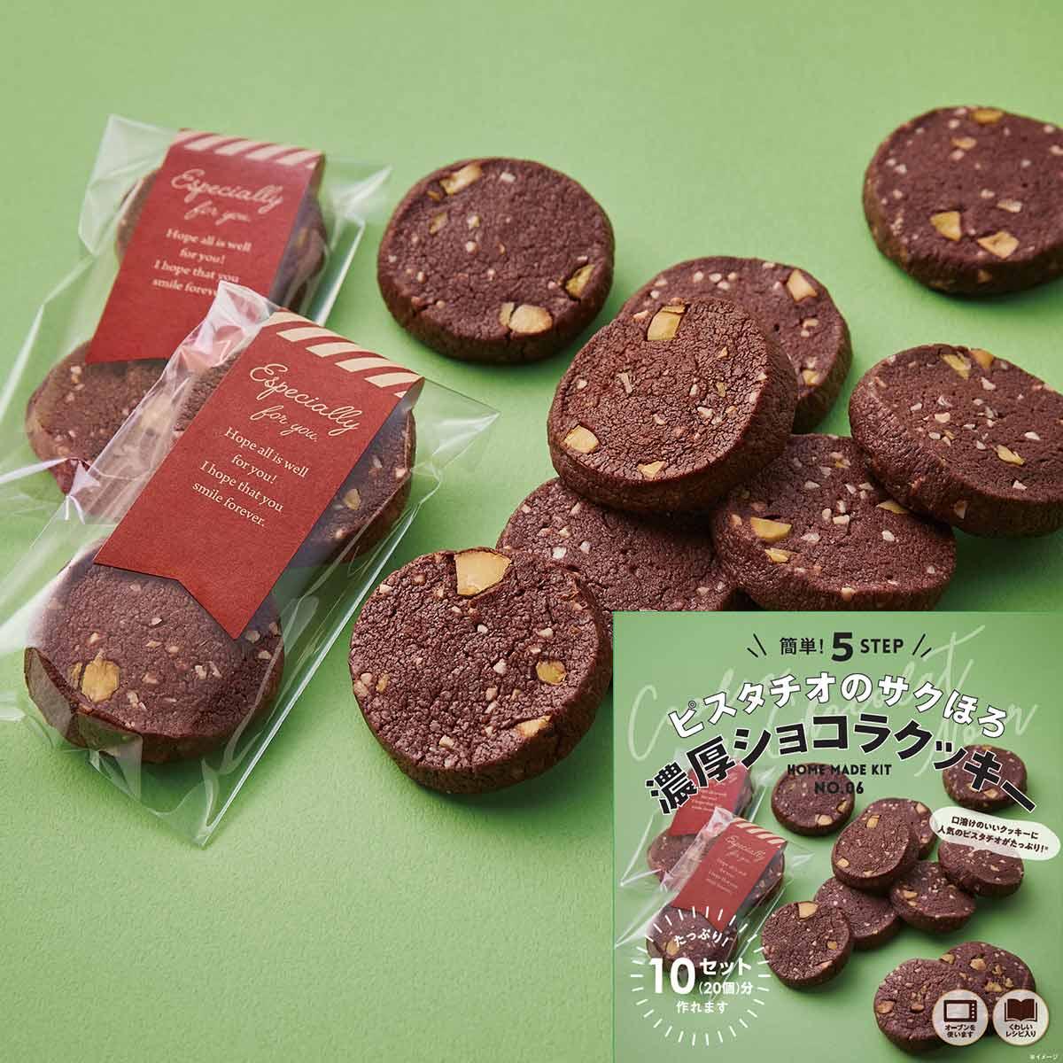 30個作れる手作りキット ハートのチョコクッキー ラッピング付き  約5.5cm 30枚分  簡単 友チョコ かわいい 可愛い 友チョコ バレンタイン 手作り 製菓 手作りキット