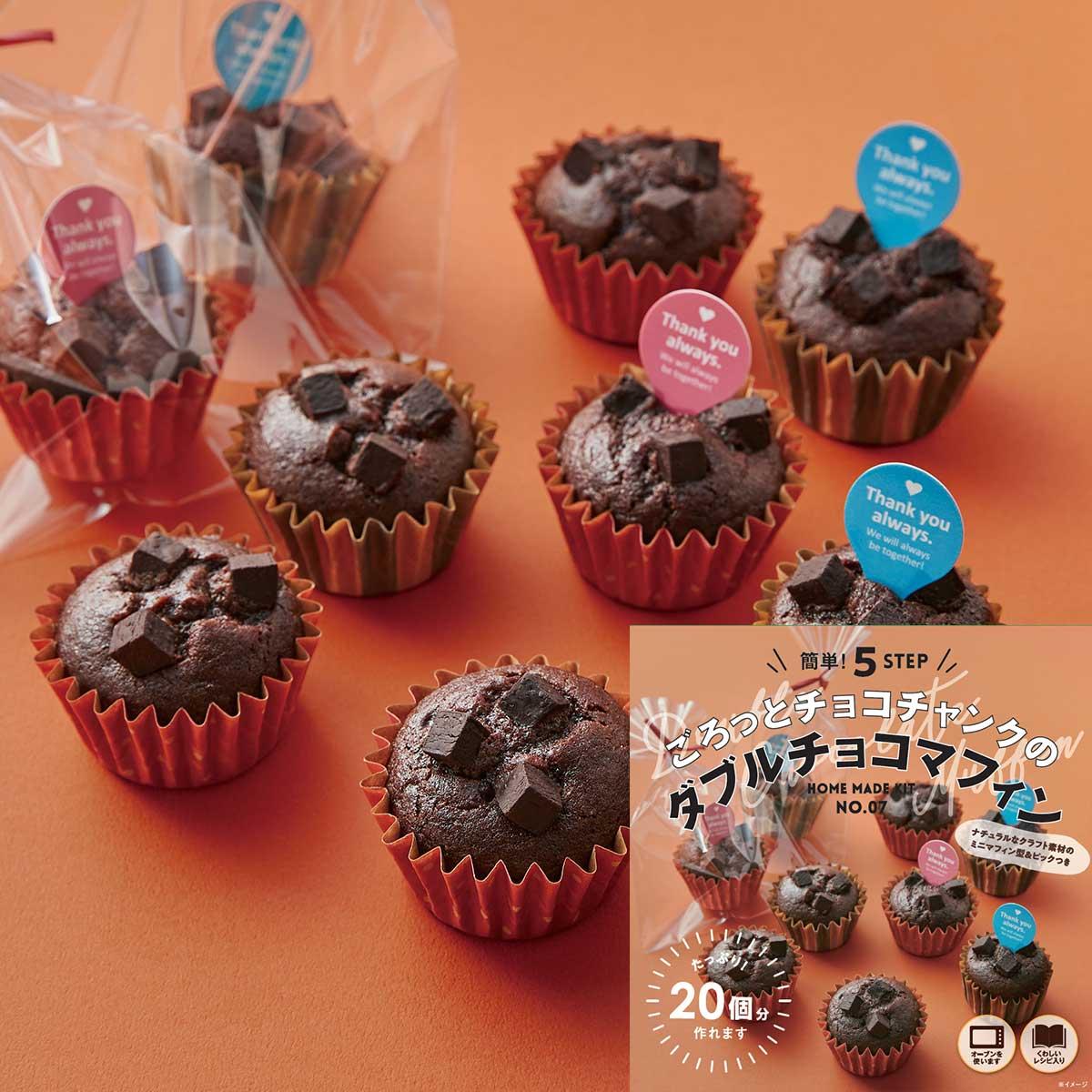 30個作れる手作りキット ふんわりチョコカップケーキ ラッピング付き カップケーキ マフィン 簡単 友チョコ かわいい 可愛い 友チョコ バレンタイン 手作り 製菓 手作りキット