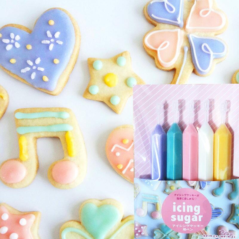 アイシングペン クッキー用ペン各16g × 5本セット(ピンク、パープル、ミントグリーン、ホワイト、イエロー) ペン型アイシング アイシングクッキー用