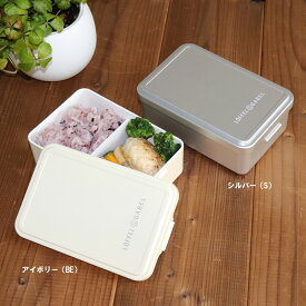 グーテン スクエアランチ 1段 600ml お弁当箱 ランチボックス アイボリー /シルバー 日本製 お弁当 弁当箱 サブヒロモリ シンプル 無地