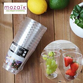 【Mozaik】モザイク クリアタンブラー 10個セット 容量200mlプラスティック カップ コップ デザートカップ 使い捨て  業務用 店舗 パーティ 二次会 ケータリング 食器 軽い