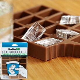 GAMAGO ガマゴー アイスキューブトレイ アイスチョコレート アイスキューブトレイ 製氷器 氷モールド アイスモールド チョコ チョコレート 氷 トレイ