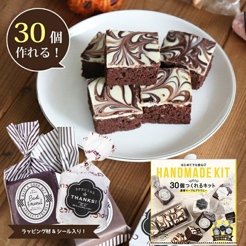 30個作れる手作りキット 濃厚マーブルブラウニー 約4×3.5cm 30個分  ラッピング付き  簡単 友チョコ かわいい 可愛い 友チョコ バレンタイン 手作り 製菓 手作りキット