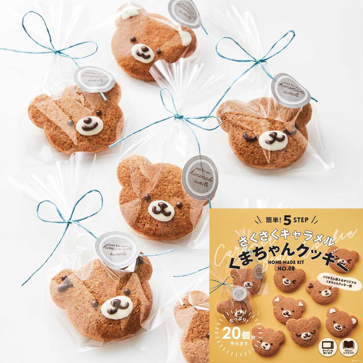 30個作れる手作りキット 仲良しくまちゃんクッキー ラッピング付き 約4.5×6cm 60枚分 クッキー 簡単 友チョコ かわいい 可愛い 友チョコ バレンタイン 手作り 製菓 手作りキット