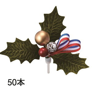 ひいらぎ 柊 クリスマス プレミアム ケーキピック 三枚葉 トリコロールリボン 70×70mm 50本セット 飾り 日本製 受注生産品 手作り ヒイラギ ケーキ用 高級 プレミアム 業務用 オーダーメイ