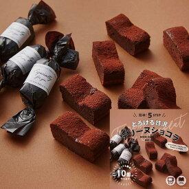 30個作れる手作りキット しっとり濃厚半熟ショコラ 約4cm 30個分 ラッピング付き  簡単 友チョコ かわいい 可愛い 友チョコ バレンタイン 手作り 製菓 手作りキット