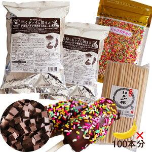 チョコバナナ 用チョコレート ウルトラミックス 早くキレイに固まるチョコレートでチョコバナナ100本作れるセット(棒+ミックスチョコ付)【夏期クール】 チョコバナナ お祭り 学園祭 夏